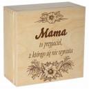 Drewniane pudełko z grawerem nadrukiem na Dzień Matki, wzór 2